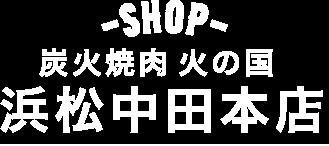 炭火焼肉 火の国 浜松中田本店