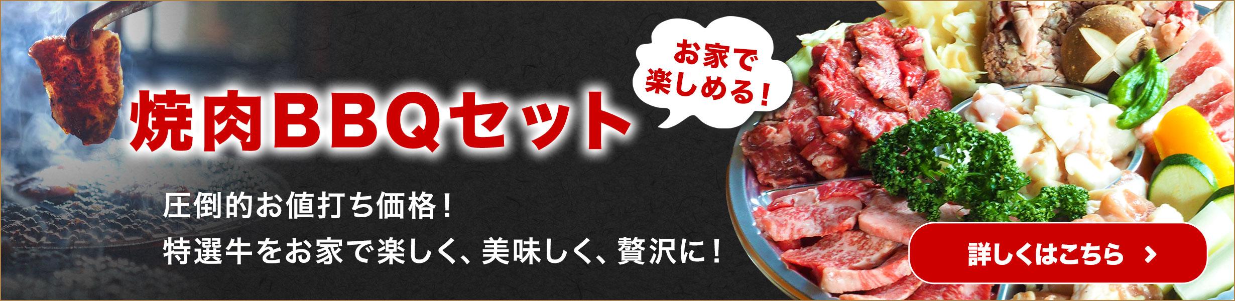 おうちで焼肉BBQセット