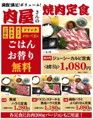 火の国  西ヶ崎店 ランチ始めました!!